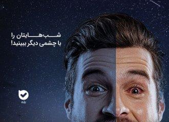 حالت شب بله