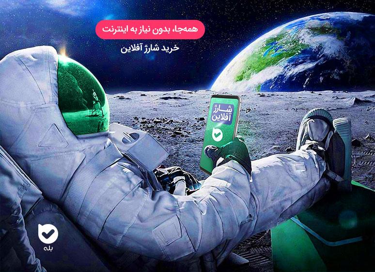 خرید شارژ در بله