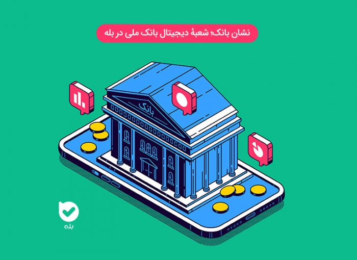 نشان بانک