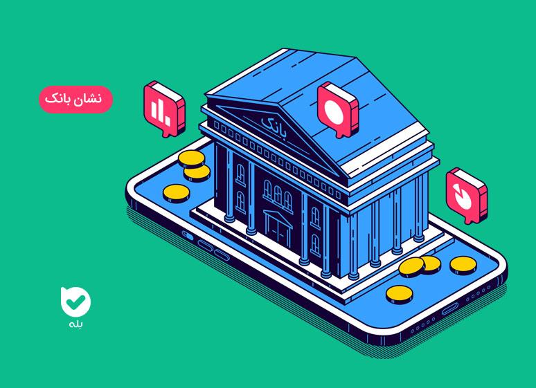 نشان بانک شعبه دیجیتال بانک ملی در بانک من بله