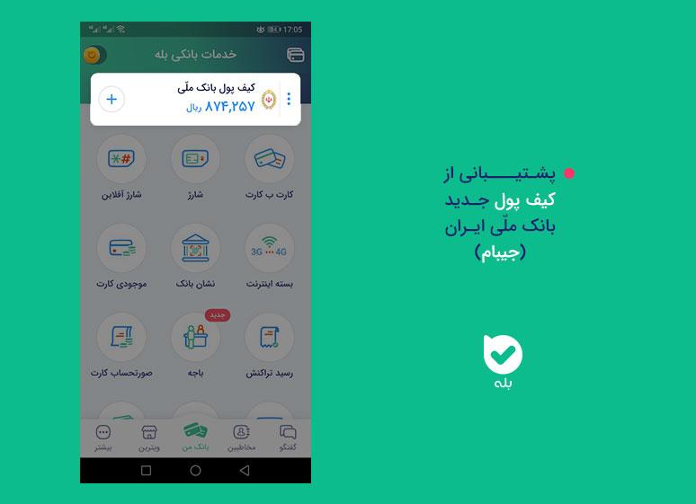 پشتیبانی از کیف پول جدید بانک ملی ایران (جیبام)