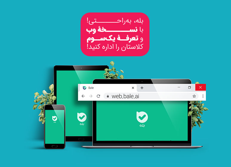 با نسخه وب و تعرفه یکسوم کلاستان را اداره کنید!